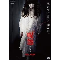 呪怨 白い老女 [DVD]