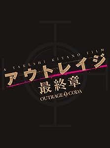 アウトレイジ 最終章 スペシャルエディション [Blu-ray]