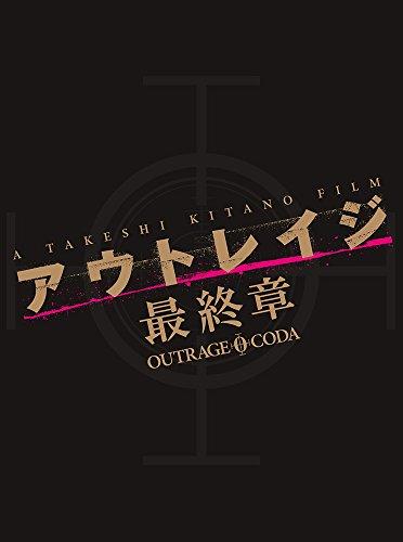 アウトレイジ 最終章 スペシャルエディション [Blu-ra...