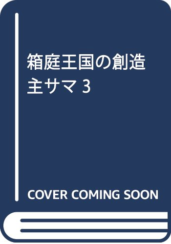 箱庭王国の創造主サマ3 (電撃コミックスNEXT)