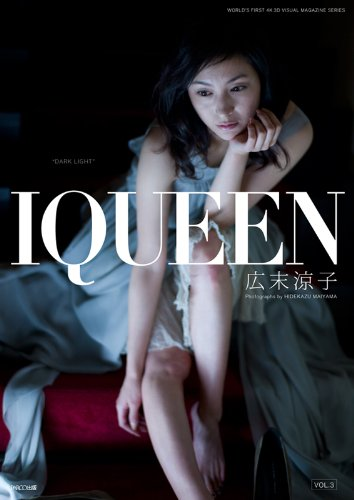 IQUEEN VOL.3 広末涼子 (PLUP SERIES)
