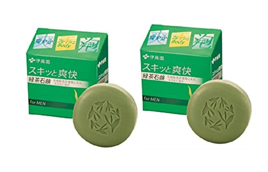 速度振り子頻繁に伊藤園 スキッと爽快 緑茶石鹸 男性用 80g×2個セット