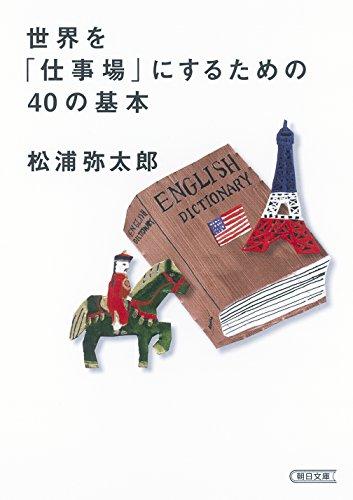 世界を「仕事場」にするための40の基本 (朝日文庫)