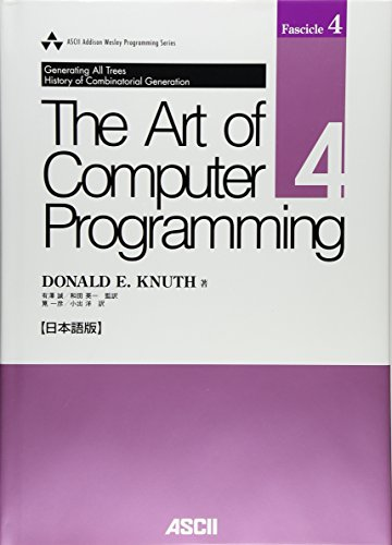 The Art of Computer Programming Volume 4, Fascicle 4 Generating All Trees -- History of Combinatorial Generation 日本語版 (ASCII Addison Wesley Programming Series)の詳細を見る