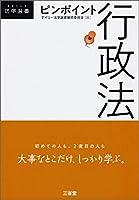 ピンポイント行政法 (DAILY法学選書)