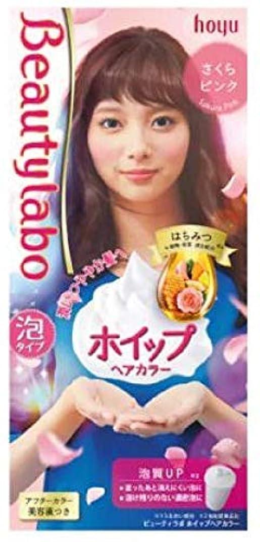 フォルダ増強する提案BEAUTYLABO 1本の鞭発色性桜の粉