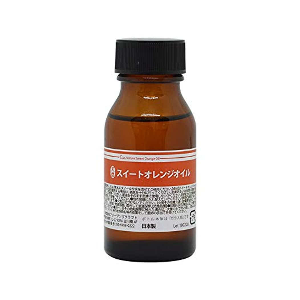 エキサイティング委任する山積みの天然100% スイートオレンジオイル 50ml (オレンジスイート) エッセンシャルオイル