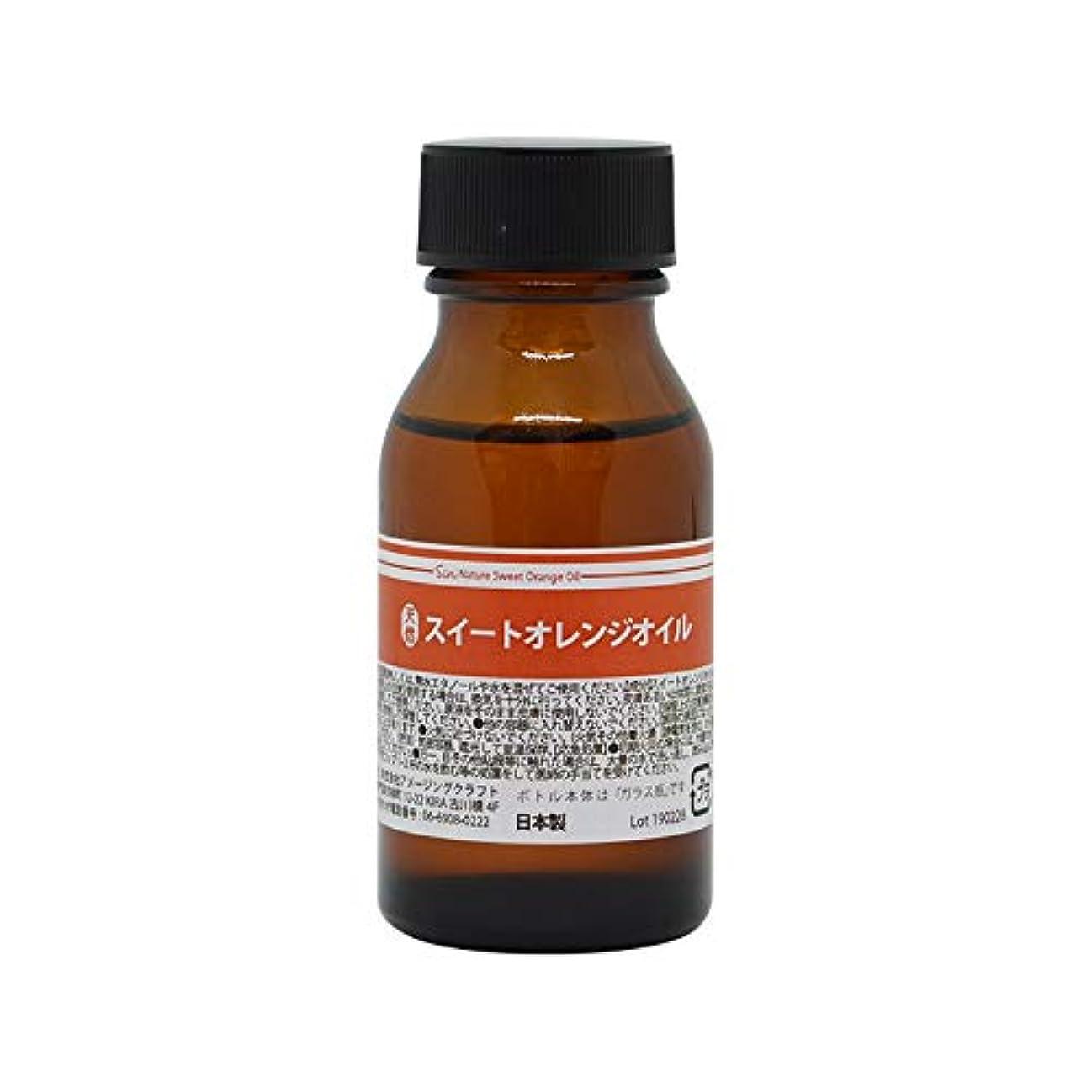 絞る理論的雄大な天然100% スイートオレンジオイル 50ml (オレンジスイート) エッセンシャルオイル