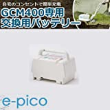 オーレック 家庭用小型電動耕運機 e-pico GCM400用 交換用バッテリー