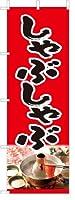 のぼり旗 のぼり 【 しゃぶしゃぶ 鍋料理 】[フルカラー] サイズ60×180cm