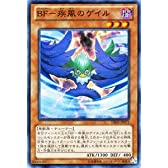 遊戯王カード【BF-疾風のゲイル【スーパー】 DE03-JP072-SR ≪デュエリストエディション3 収録≫