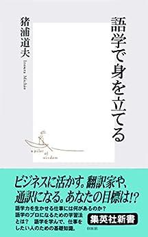 [猪浦道夫]の語学で身を立てる (集英社新書)