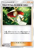ポケモンカードゲーム/PK-SM9b-047 ウルトラフォレストのかみつかい U
