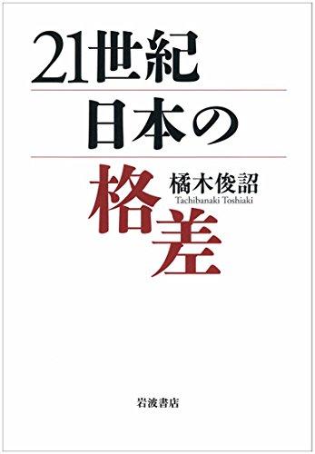 21世紀日本の格差の詳細を見る