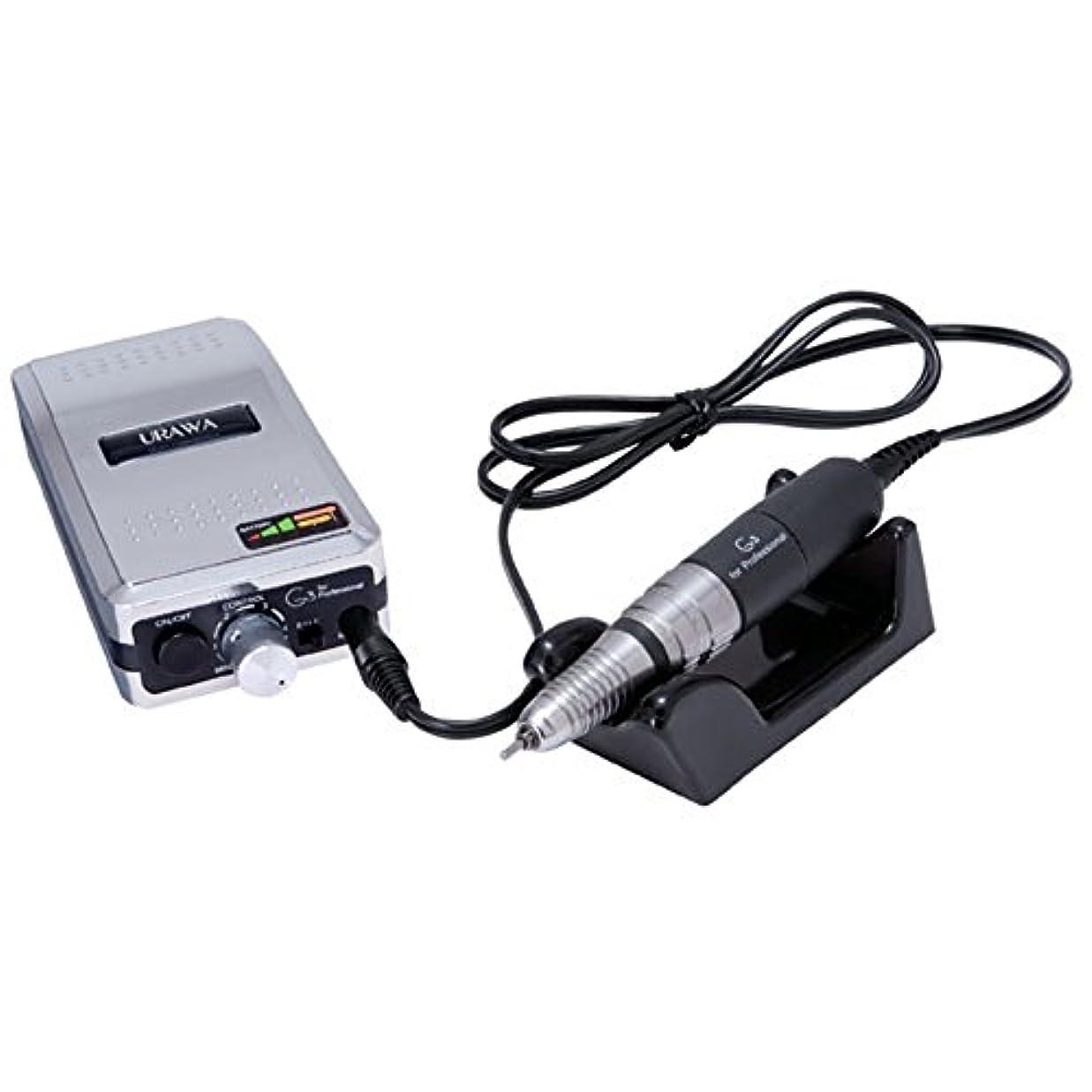 トピック離す電化するポータブルネイルマシーンG3 シルバー