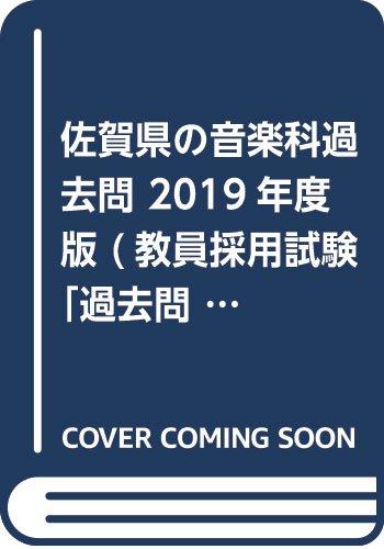 佐賀県の音楽科過去問 2019年度版 (教員採用試験「過去問」シリーズ)