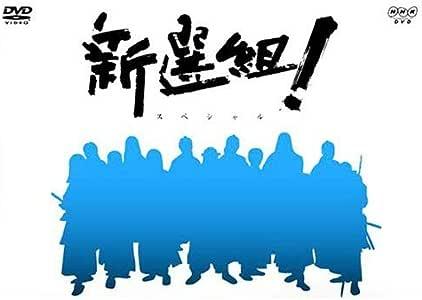 香取慎吾主演 大河ドラマ 新選組! スペシャル DVD-BOX 全2枚【NHKスクエア限定商品】