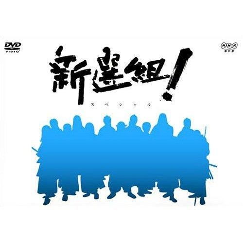香取慎吾主演 大河ドラマ 新選組! スペシャル DVD-BOX 全2枚セット【NHKスクエア限定商品】