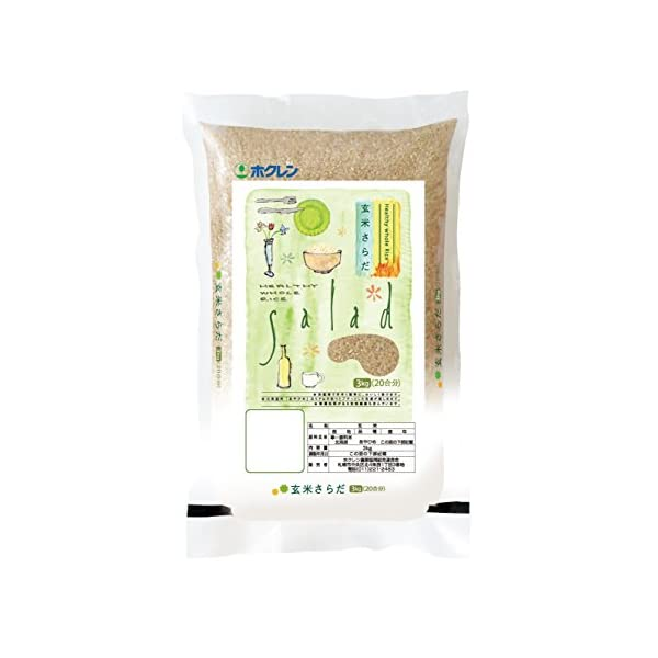 ホクレン 北海道産 玄米 玄米さらだ 3kg 平...の商品画像