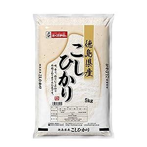 【精米】徳島県 白米 こしひかり 5kg 平成30年産