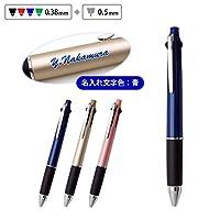 名入れ ボールペン ジェットストリーム 多機能ペン 4&1 0.38mm 三菱鉛筆/名入れ文字色:青/UV 太筆記体/M便 (ネイビー)