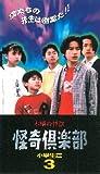 木曜の怪談 怪奇倶楽部~小学生編3 [VHS]