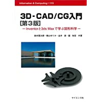 3D‐CAD/CG入門―Inventorと3ds Maxで学ぶ図形科学 (Information & Computing)
