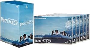 夢のカリフォルニア DVD-BOX