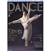 DANCE MAGAZINE (ダンスマガジン) 2018年 04月号