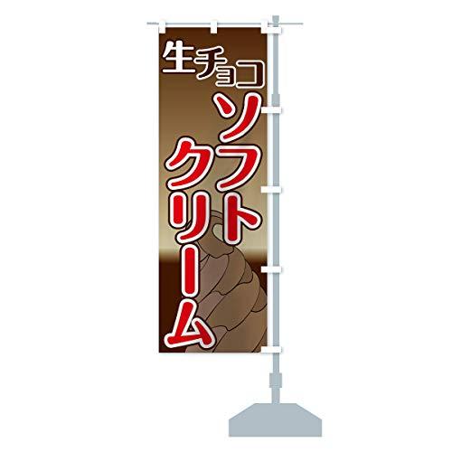 生チョコソフトクリーム のぼり旗 サイズ選べます(コンパクト45x150cm 右チチ)