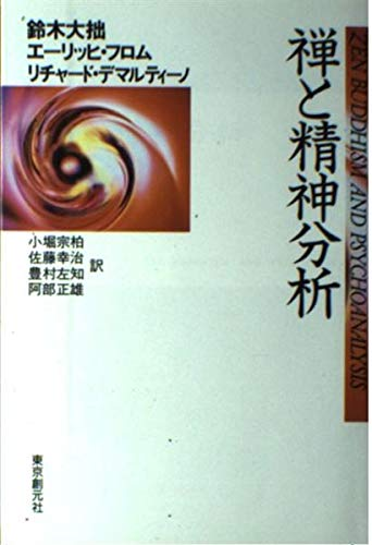 禅と精神分析 (現代社会科学叢書)の詳細を見る