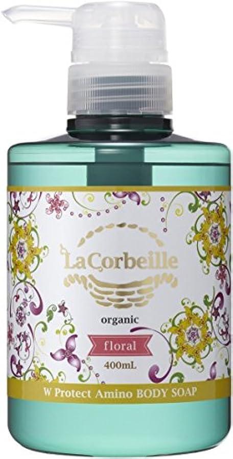 蓄積する後世カッターラ コルベイユ W プロテクト A  ボディソープ(フローラルの香り)