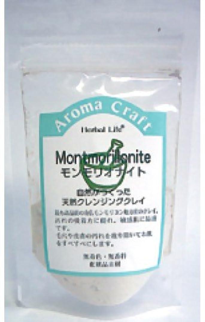 マラソン生産的うつ生活の木 AC モンモリオナイト 30g