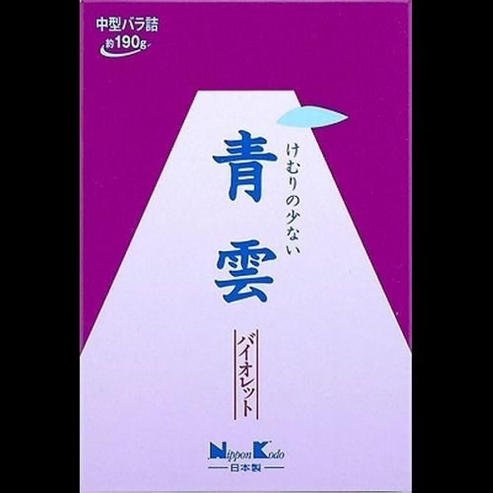 家族要求シャープ【まとめ買い】青雲 バイオレット中型バラ詰 ×2セット