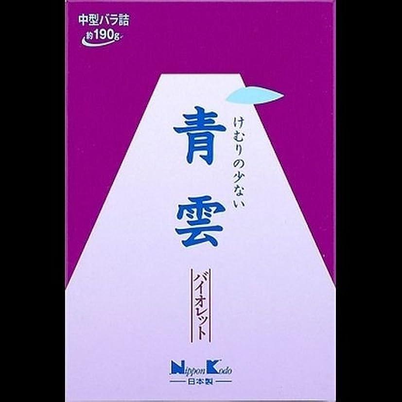 貸す読みやすいクラウド【まとめ買い】青雲 バイオレット中型バラ詰 ×2セット