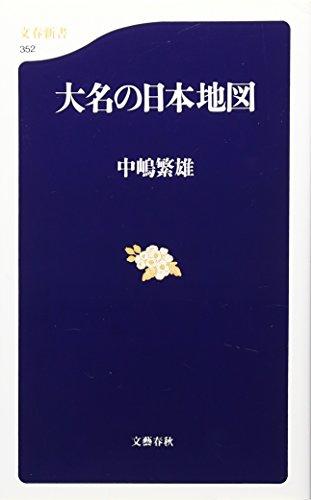 大名の日本地図 (文春新書)の詳細を見る