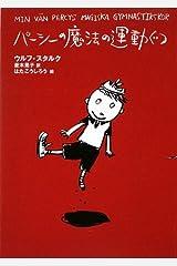 パーシーの魔法の運動ぐつ (パーシーシリーズ) 単行本