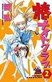 椿ナイトクラブ 2 (少年チャンピオン・コミックス)