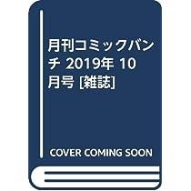 月刊コミックバンチ 2019年 10 月号 [雑誌]