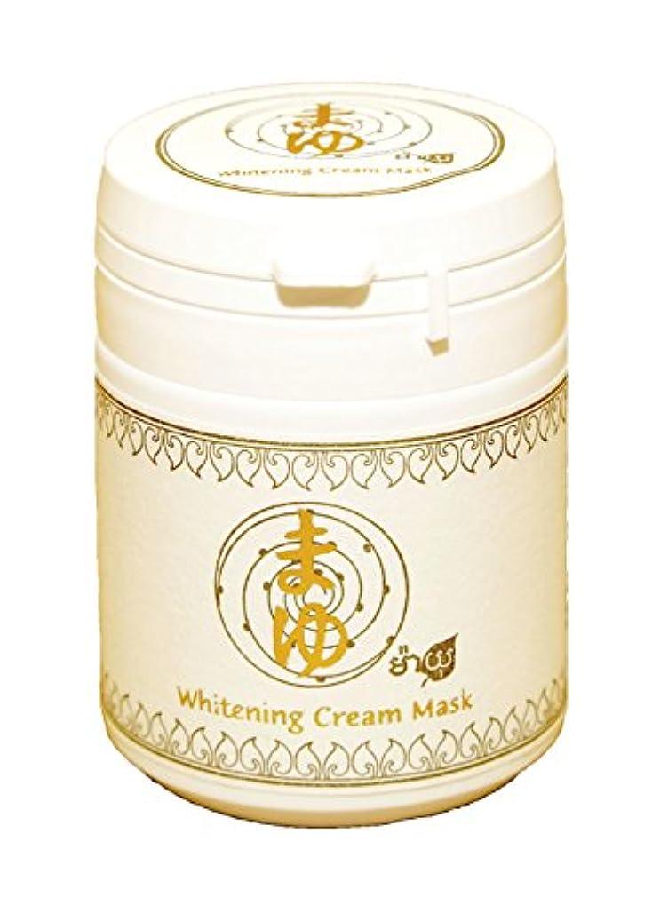 宙返り裁判所ディーラーまゆwhitening Cream Mask