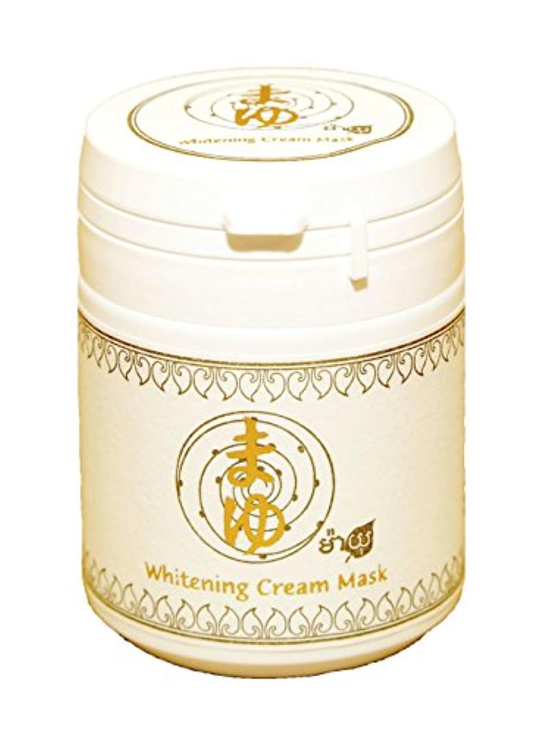 粗い笑いロードされたまゆwhitening Cream Mask
