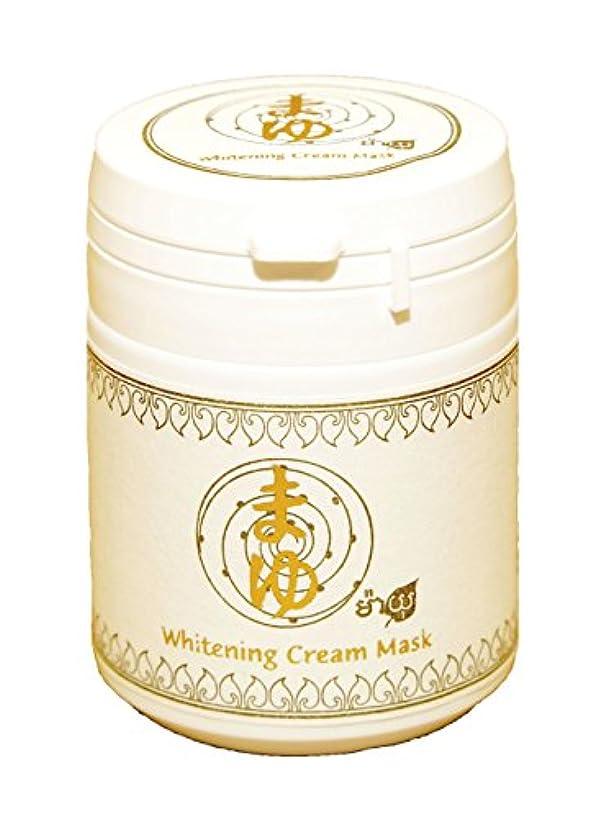 埋めるマキシムアレルギー性まゆwhitening Cream Mask