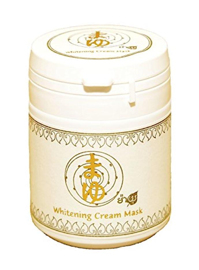 法律埋める持続するまゆwhitening Cream Mask