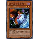 【遊戯王カード】-ストラクチャーデッキ収録-異次元の偵察機SD14-JP007-N