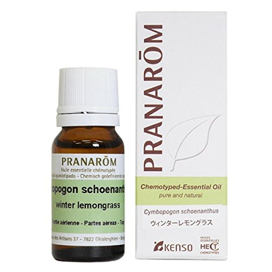 注ぎますバイアス付き添い人プラナロム ウィンターレモングラス 10ml (PRANAROM ケモタイプ精油)