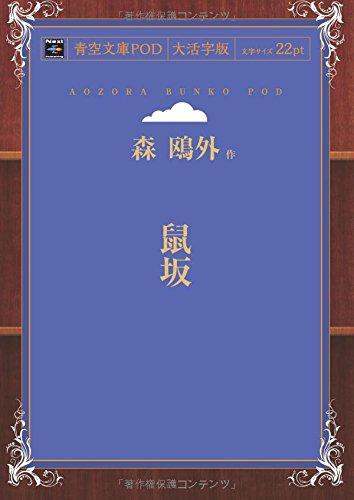 鼠坂 (青空文庫POD(大活字版))