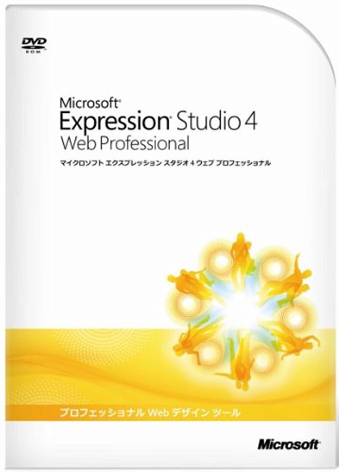 保証着服ラインExpression Studio Web Professional 4.0 日本語版