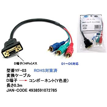 D端子(メス接続)→コンポーネント(オス接続) 変換ケーブル 0.3m