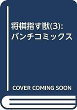 将棋指す獣(3): バンチコミックス