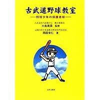 古武道野球教室―野球少年の保護者様
